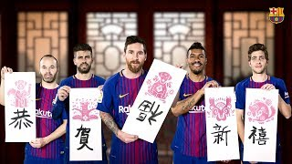 EUROPESE OMROEP | FC Barcelona | The Barça players celebrate Chinese New Year | 1518688656 2018-02-15T09:57:36+00:00